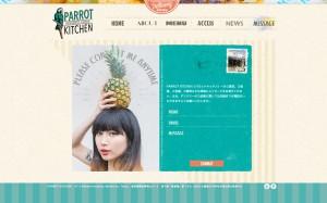 Morichika Design Studio(モリチカデザインスタジオ) 制作実績 Parrot Kitchen Webサイト