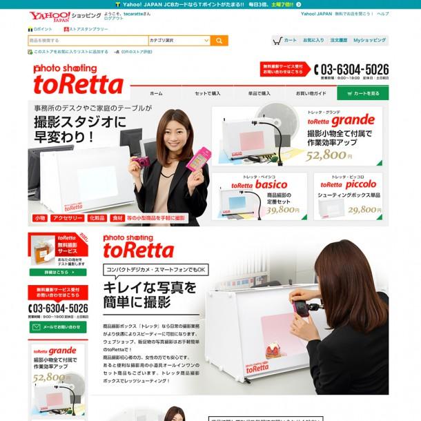 キレイな写真を簡単に撮影できるフォトシューティングボックス toRetta(トレッタ)のWebサイト