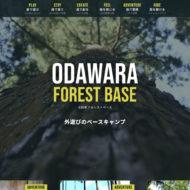 小田原フォレストベース Morichika Design Studio 森近将史 制作実績