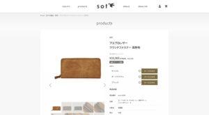 sot Morichika Design Studio 森近将史 制作実績